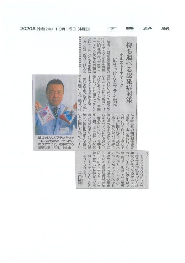 1015下野新聞掲載記事-1